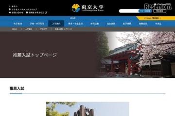 東京大学推薦入試