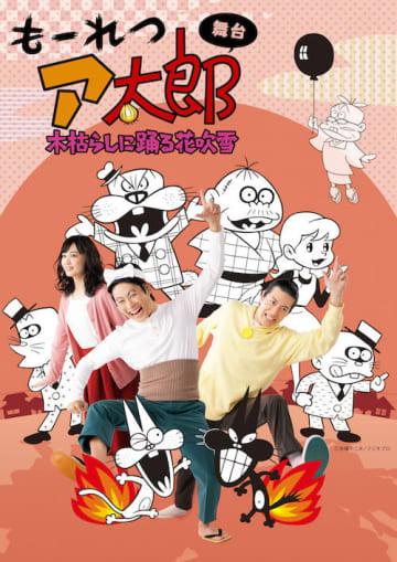 舞台「もーれつア太郎」!ア太郎、デコッ八などの第一弾ビジュアル、配役公開!ニャロメやタンゴローはどう表現されるのか?