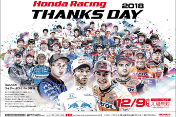 Honda Racing THANKS DAY 2018