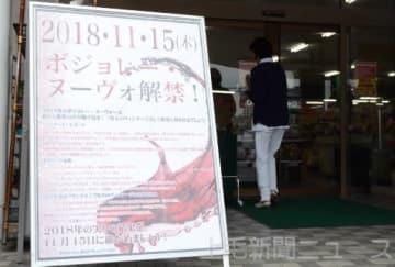 看板を設置してボージョレ・ヌーボーの解禁日を周知する万寿屋山名本店