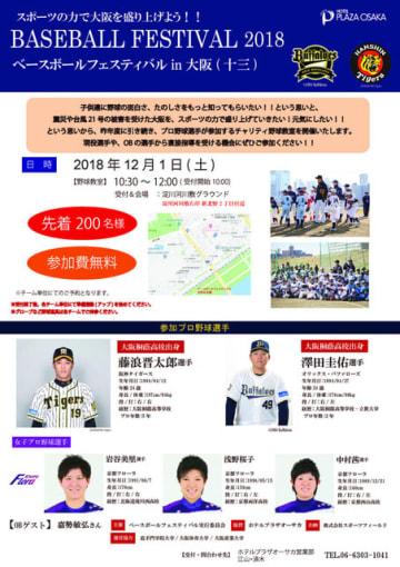 阪神&オリックス&京都フローラによる野球教室「BASEBALL FESTIVAL」12月開催