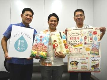 軽洗米マルシェへの来場を呼び掛ける沖縄食糧の(右から)伊佐課長ら=13日、沖縄タイムス社