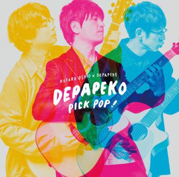 DEPAPEKO『PICK POP!~J-Hits Acoustic Covers~』