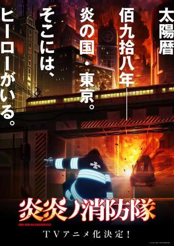 テレビアニメ化が決定した「炎炎ノ消防隊」のビジュアル (C)大久保篤・講談社/特殊消防隊動画広報課