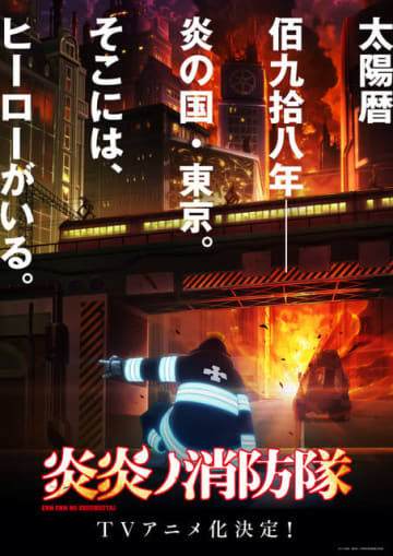 TVアニメ『炎炎ノ消防隊』ティザービジュアル (C)大久保篤・講談社/特殊消防隊動画広報課