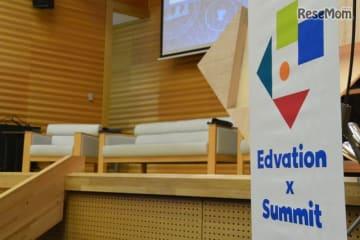 2018年11月4~5日、千代田区立麹町中学校および紀尾井カンファレンスで開催された「Edvation x Summit 2018」
