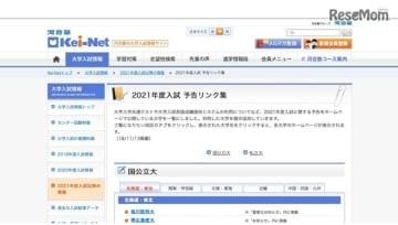 Kei-Net「2021年度入試予告リンク集」