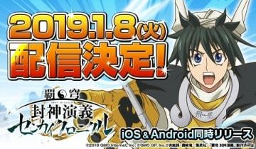 「覇穹 封神演義 ~センカイクロニクル~」サービス開始日が2019年1月8日に決定