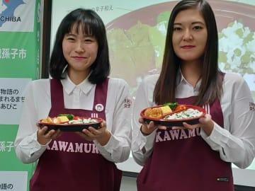 女子大生が開発した「美彩食(びさいしょく)弁当」