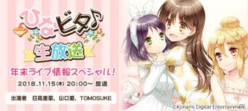 「ひなビタ♪生放送 第7回 年末ライブ情報スペシャル!」が11月15日に配信!