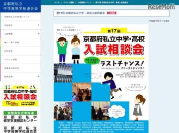 京都府私立中学高等学校連合会 第17回「京都府私立中学・高校入試相談会」