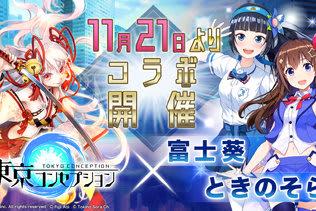 『東京コンセプション』バーチャルYouTuber「富士葵」&「ときのそら」とのコラボイベントを11月21日から開催!