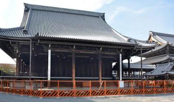 柱が損傷し立ち入り禁止となっている興正寺御影堂(京都市下京区)