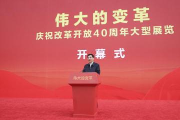 改革開放40周年を祝う大型展、北京で開幕