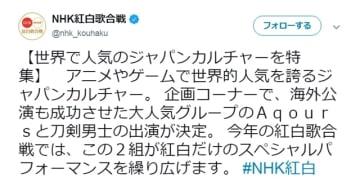 ▲「NHK紅白歌合戦」公式ツイッターより