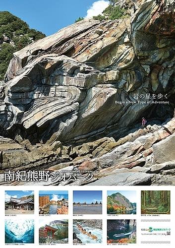 【南紀熊野ジオパークのポスター総合版】