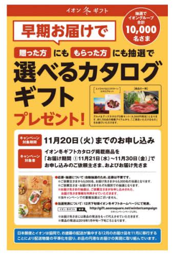 イオン冬ギフトのポスター(イオン発表資料より)