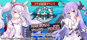 「ゴシックは魔法乙女」にて「アズールレーン」とのコラボが11月19日より開始!