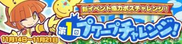 「ぷよぷよ!!クエスト」★7ぐぐぐぐアルルが出現する「第1回プワープチャレンジ」が開催!