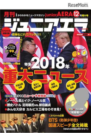 小中学生向けニュース月刊誌「ジュニアエラ」12月号