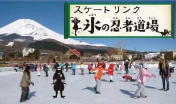 遊園地ぐりんぱ屋外スケートリンク「氷の忍者道場」が11/17オープン