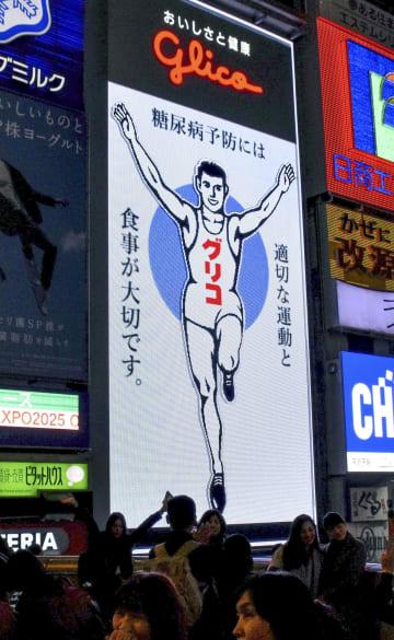 「世界糖尿病デー」にちなんだ特別仕様に切り替わった江崎グリコの電光看板=14日夕、大阪・道頓堀