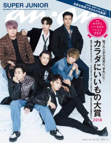 韓国の男性アイドルグループ「SUPER JUNIOR」が表紙を飾った女性誌「anan」2127号 anan No.2127(2018年11月14日発売)(C)マガジンハウス