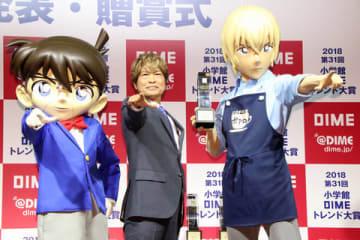 「2018 第31回小学館DIMEトレンド大賞」の発表・授賞式に登場した(左から)コナン君、古谷徹さん、安室透