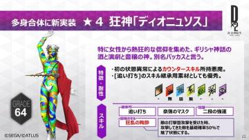 「D×2 真・女神転生リベレーション」新悪魔として★5 女神「イザナミ」の登場が決定!