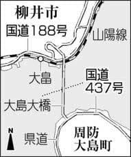 【大島大橋衝突事故】夜間通行止め15―17日に延長