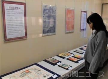 花袋記念館、雑誌や書籍展示 明治期の新たな女性像 館林