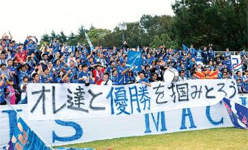 11月4日のホーム戦ではゴール裏のサポーターたちが「オレ達と優勝を掴みとろう」とチームへメッセージを掲げた(写真はすべてFC町田ゼルビア提供)