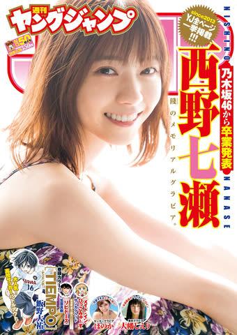 「週刊ヤングジャンプ」50号の表紙に登場した「乃木坂46」の西野七瀬さん(C)Takeo Dec./集英社