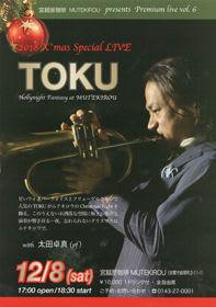 日本唯一のボーカリスト&フリューゲルホーンプレーヤー、TOKUさんのクリスマススペシャルライブをPRするチラシ