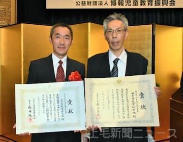 文部科学大臣賞などを受賞した大沢さん(左)と佐藤さん
