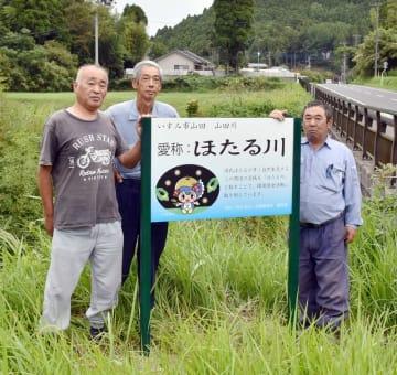山田川沿いに設置された「愛称:ほたる川」の看板=いすみ市