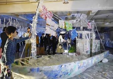 プラスチックの廃材で作った船。来場者も廃材をテープで付けて作品づくりに参加した=11日、大阪市住之江区