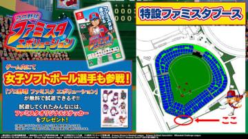 女子ソフトボールとファミスタがコラボ!「日本女子ソフトボールリーグ決勝トーナメント」でイベント開催