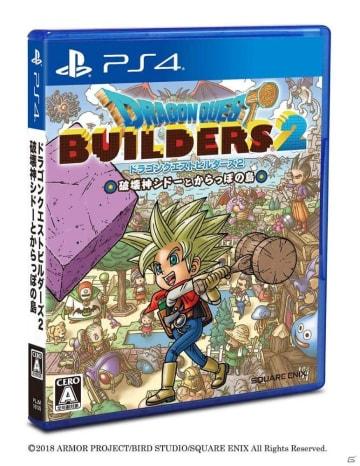 「ドラゴンクエストビルダーズ2 破壊神シドーとからっぽの島」無料体験版が12月6日より配信!