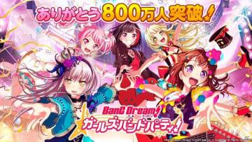 「バンドリ! ガールズバンドパーティ!」ユーザー数が800万人を突破!