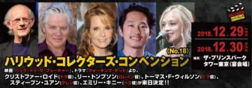 5人のスターが日本に来る!