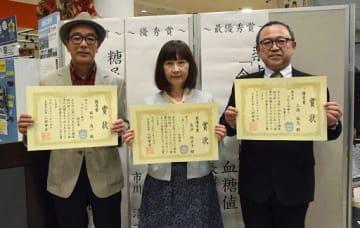 糖尿病川柳コンテストで最優秀賞の長沼さん(中)と優秀賞の市川さん(左)、三浦さん