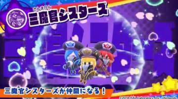 『星のカービィ スターアライズ』無料アップデート第3弾で「三魔官シスターズ」がドリームフレンズとして登場決定!
