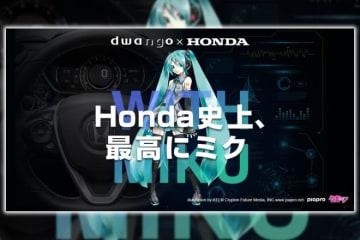初音ミクとドライブを共に。ホンダ、スマホ向けアプリ『osoba』を2019年1月リリース