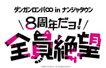 『ダンガンロンパ』8周年を記念したイベント『ダンガンロンパ∞エイト in ナンジャタウン』が11月30日より開催決定! 平成最後の年末年始に絶望を体験!
