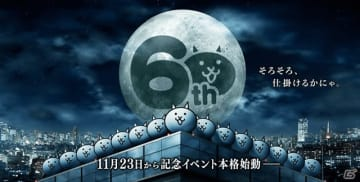 「にゃんこ大戦争」サービス6周年を記念したティザーサイトとムービーが公開!