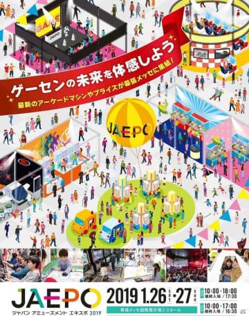 「ジャパン アミューズメント エキスポ 2019」1月25日より幕張メッセにて開催決定!