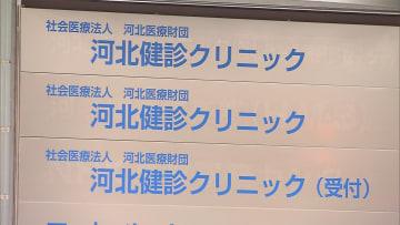 さらに5人肺がん見落としか 40代女性死亡受け調査 東京・杉並区