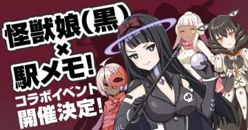『怪獣娘(黑)』×『駅メモ!』コラボイベントが11月23日スタート! 上映劇場を対象とした、スタンプラリーを実施
