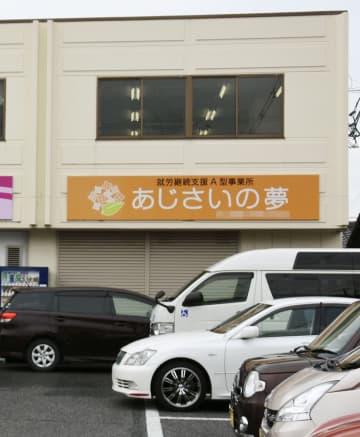 障害者に閉鎖と解雇方針を伝えた「あじさいの花」の事業所=9日、岡山県倉敷市